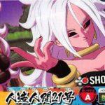 Androide 21 será un personaje jugable en Fighter Z