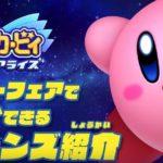 Kirby Star Allies, exclusivo de Switch, tiene nuevo trailer